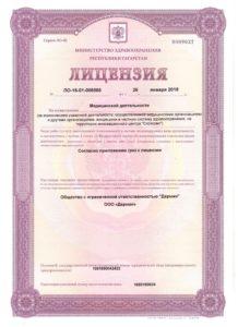 Лицензия - Дарман