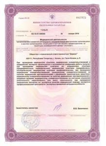 Лицензия - Дарман - Приложение